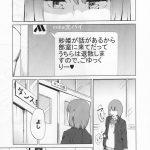 【オリジナル】女の子同士のピュアな恋愛!これからお家に移動して…【エロ漫画】