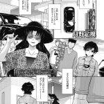 【オリジナル】夫に内緒でWデート不倫旅行!飢えた人妻がイキまくるww【エロ漫画】
