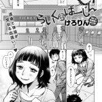 【オリジナル】お姉さんが電車で出会った青年をホテルに連れて行きSEXしちゃうww【エロ漫画】