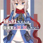 【少女前線同人誌】9A-91ちゃんは指揮官と××したい!