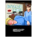 【エロ漫画オリジナル】お父さんはXX歳!? Vol.2 ~白人女性を睡眠姦で妊娠させた少年~