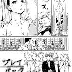 【エロ漫画オリジナル】プレイバック
