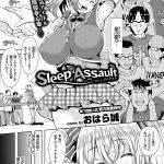 【エロ漫画オリジナル】SleepAssault