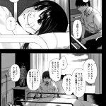 【エロ漫画オリジナル】ときこえ2