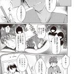 【エロ漫画オリジナル】レンタル彼女はモトカノ