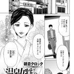 【エロ漫画オリジナル】温泉女将の秘プラン