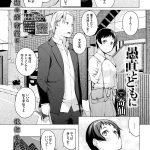 【エロ漫画オリジナル】愚直とともに