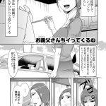 【エロ漫画オリジナル】お義父さんちイってくるね