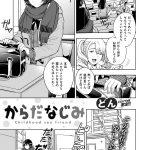 【エロ漫画オリジナル】からだなじみ