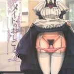 【エロ漫画オリジナル】メイドのおしごと。