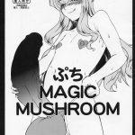 【エロ漫画オリジナル】ぷちMAGIC MUSHROOM