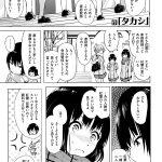 【エロ漫画オリジナル】思い出