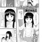 【エロ漫画オリジナル】先生ナイショ!