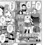 【エロ漫画オリジナル】恋愛神経衰弱