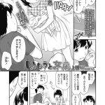 【エロ漫画オリジナル】いもうと女房