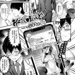【エロ漫画オリジナル】おーぷんまいんど