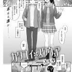 【エロ漫画オリジナル】カタコイスクウェア