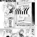 【エロ漫画オリジナル】罪わずらい