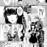 【エロ漫画オリジナル】主従カンケイ