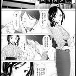 【エロ漫画オリジナル】スイカン
