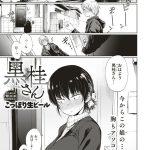 【エロ漫画オリジナル】黒桂さん