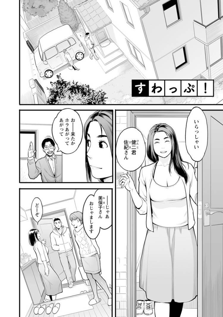 すわっぷ!00002