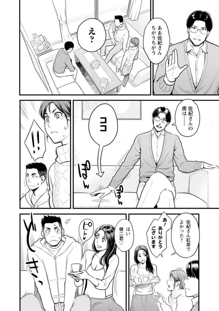 すわっぷ!00004