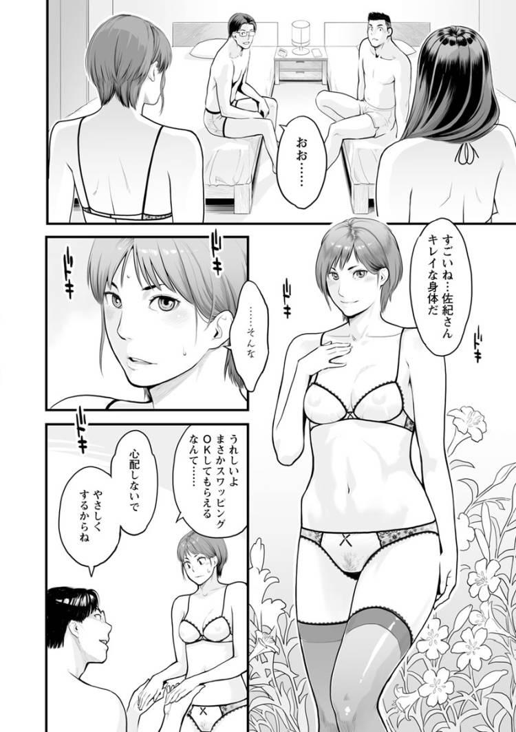 すわっぷ!00006