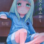 【エロ漫画オリジナル】少女と夜ふかし