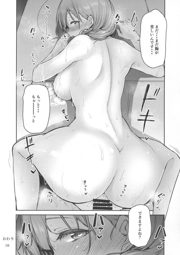 えっ!桑山千雪から母乳がっ!00025