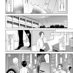 【エロ漫画オリジナル】先生、放課後ラブホでHしよ… 0103