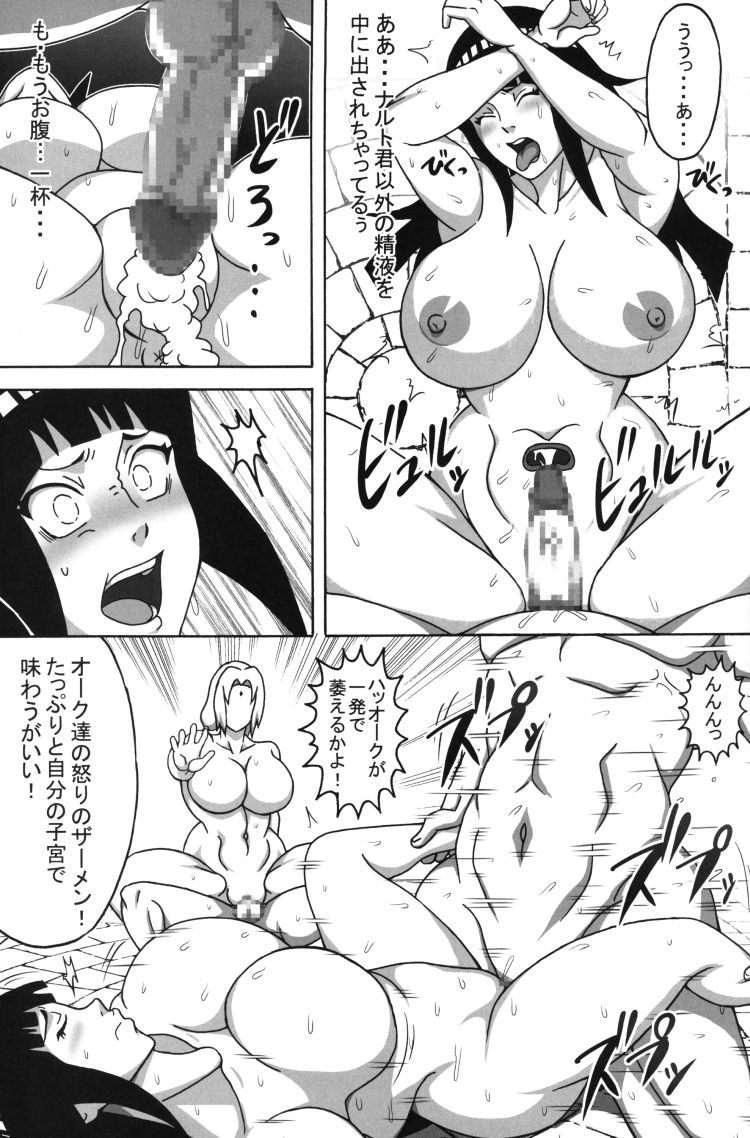 淫魔忍ヒナタ00022