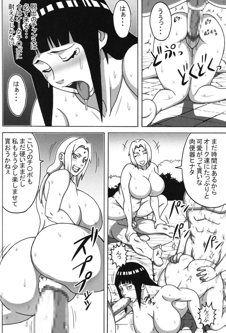 淫魔忍ヒナタ00029