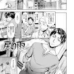【エロ漫画オリジナル】戻り雨