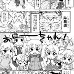 【エロ漫画オリジナル】七人の金髪ツインテ妹が一斉にメガネをかけ始めた話