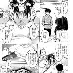 【エロ漫画オリジナル】恋は病から