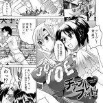 【エロ漫画オリジナル】チアブルファイト