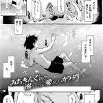 【エロ漫画オリジナル】死ぬほど魅力的な彼女