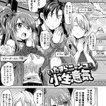 【エロ漫画オリジナル】いたずらニャンコ小生意気