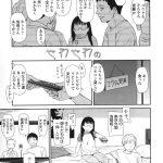 【エロ漫画オリジナル】やわやわの