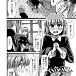 【エロ漫画オリジナル】百合の園と歪んだ宴