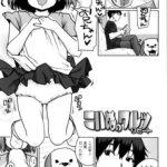 【エロ漫画オリジナル】こいぬのワルツ
