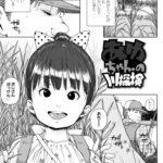 【エロ漫画オリジナル】あゆちゃんの川探検
