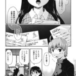 【エロ漫画オリジナル】誘って教えて食べられて