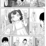 【エロ漫画オリジナル】姪っ子サンバ