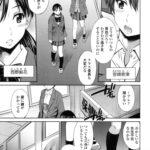 【エロ漫画オリジナル】同級生の好奇心
