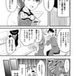 空賊達のリベンジ【荒野のコトブキ飛行隊同人誌・エロ漫画】