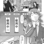 【エロ漫画オリジナル】サクラサクのか