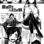 【エロ漫画オリジナル】面接官と入射試験