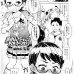 【エロ漫画オリジナル】美由紀ちゃんは知りたがり